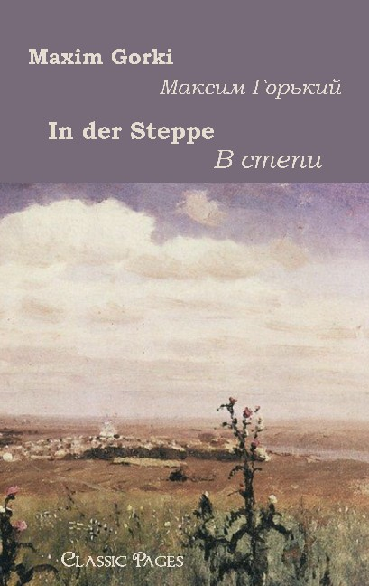 Cover des Titels In der Steppe/В степи von Gorki Maxim /Горький